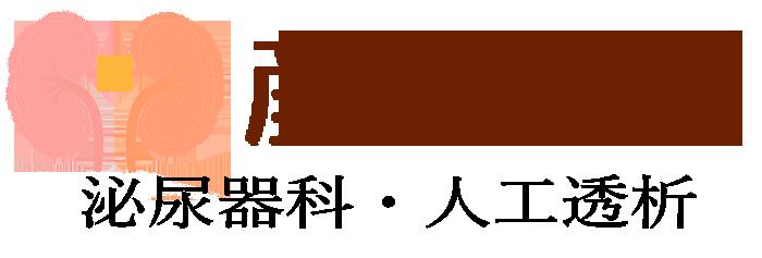 彦坂病院 神戸の泌尿器科・人工透析の専門病院