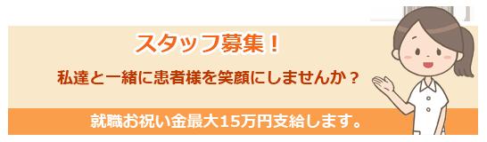 彦坂病院スタッフ募集就職お祝い金15万円