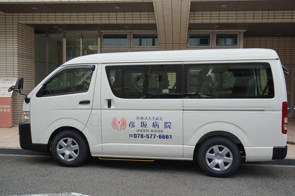 彦坂病院 透析患者様送迎バス